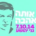 זו אותה האהבה - מופע הוקרה לאריק איינשטיין בתל אביב