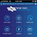 אפליקציית רכבת ישראל לווינדווס פון